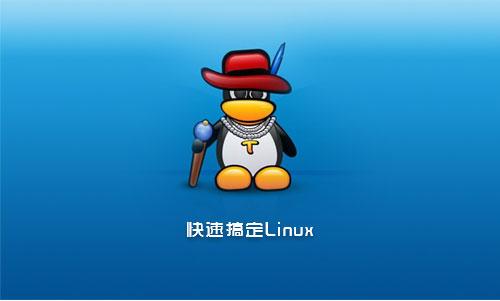 小讲带你快速搞定Linux