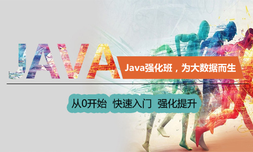 大数据基础:Java强化班