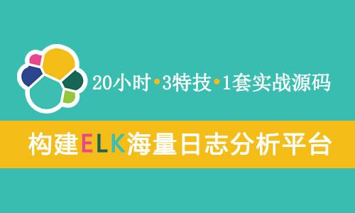 【2019新课】构建ELK海量日志分析平台