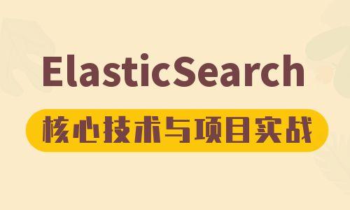 Elasticsearch 6.6 视频搜索项目实战教程