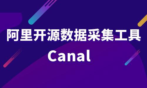 阿里Canal从入门到实战