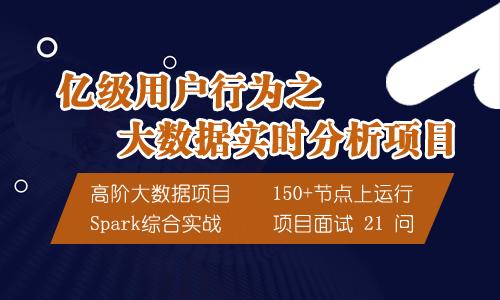 【高级】Spark开发工程师(项目)