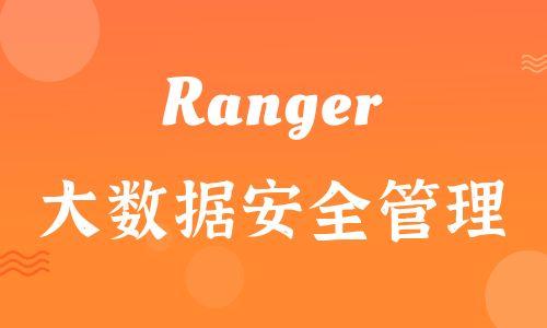 Ranger大数据安全管理