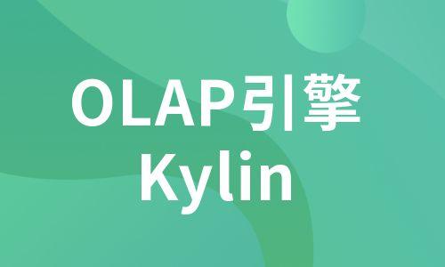 OLAP引擎(Kylin)