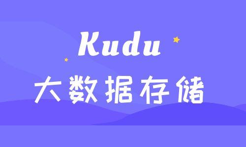 Kudu大数据存储