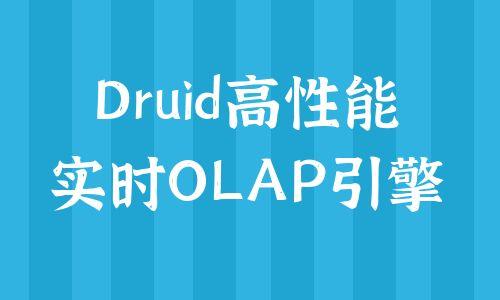 Druid高性能实时OLAP引擎