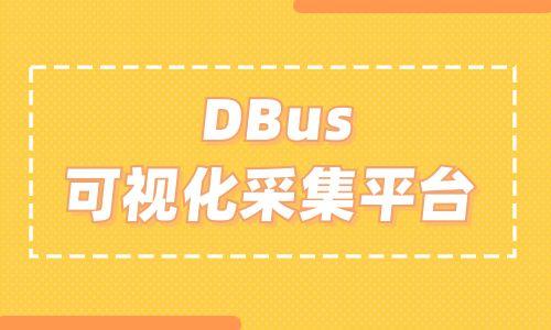 DBus可视化采集平台
