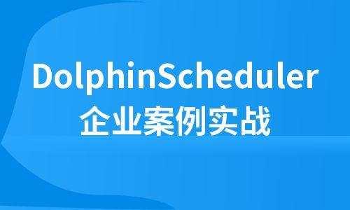 DolphinScheduler企业案例实战