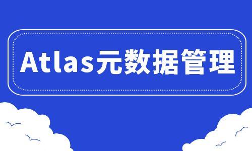 Atlas元数据管理