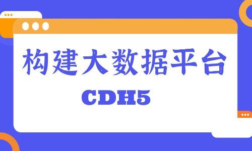 0基础构建大数据平台(CDH5)