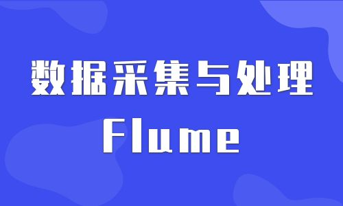 数据采集与处理(Flume)