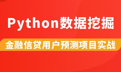 Python数据挖掘:金融信贷用户预测项目实战