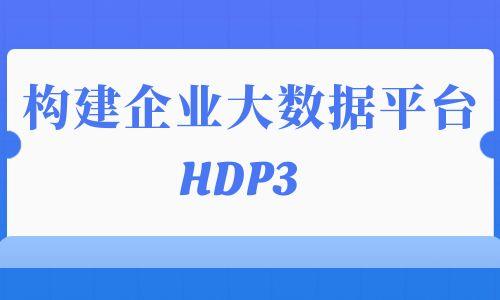 构建企业大数据平台(HDP3)