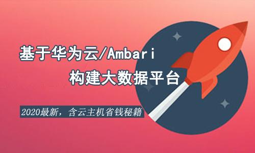 大数据平台搭建、管理、监控利器Ambari