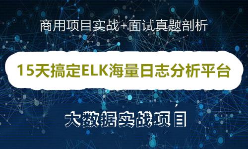 15天搞定ELK海量日志分析平台