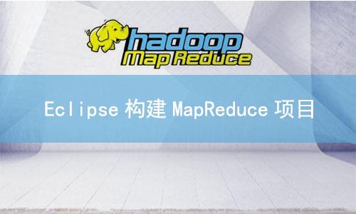 轻松构建企业级MapReduce项目