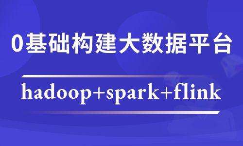 0基础构建大数据平台 (hadoop+spark+flink)