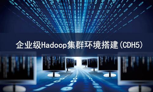 企业级Hadoop集群环境(CDH5)