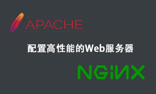 如何配置高性能的Web服务器