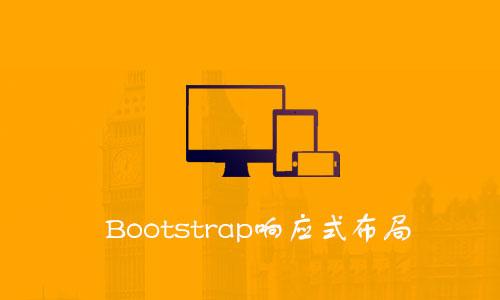 Bootstrap响应式布局