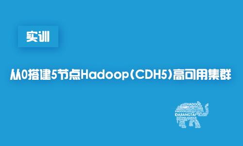 从0搭建5节点CDH5高可用集群(实训)