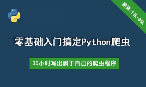 30个小时搞定Python网络爬虫(全套详细版)