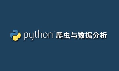 Python爬虫与数据分析