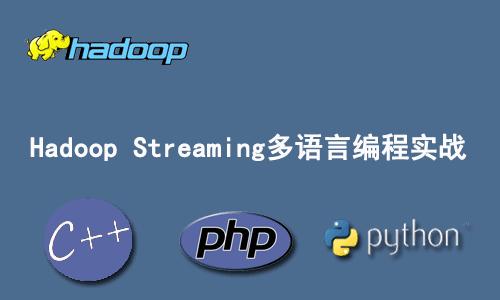 Hadoop Streaming 多语言编程实战