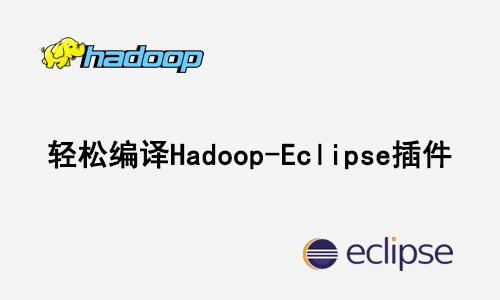 轻松编译Hadoop-Eclipse插件