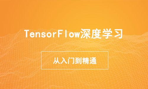 深度学习框架-TensorFlow从入门到精通