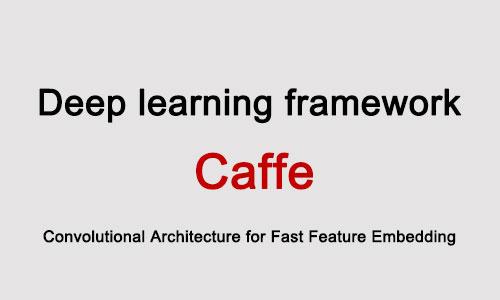 深度学习框架-Caffe入门