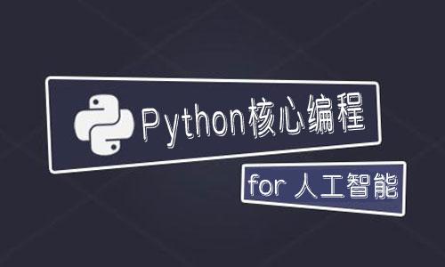 人工智能基础:Python核心编程