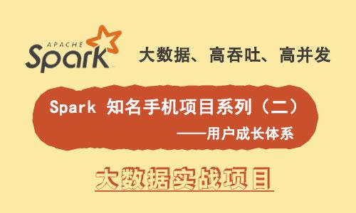 Spark 知名手机项目系列(二):用户成长体系