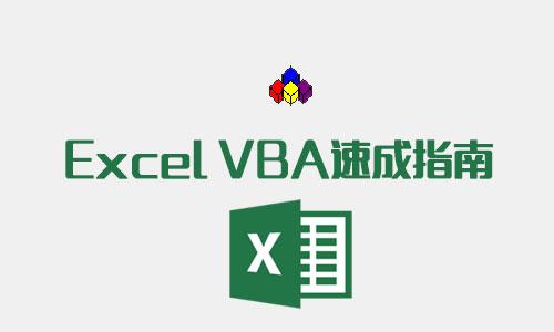 Excel VBA速成指南