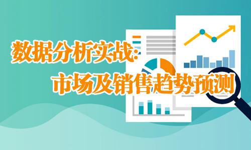 大数据分析挖掘项目:市场及销售趋势预测
