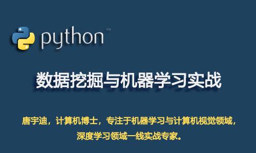 Python数据分析与机器学习实战