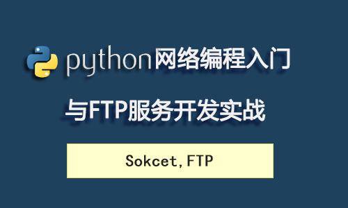 python网络编程入门&FTP服务开发实战