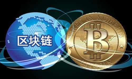区块链技术分享