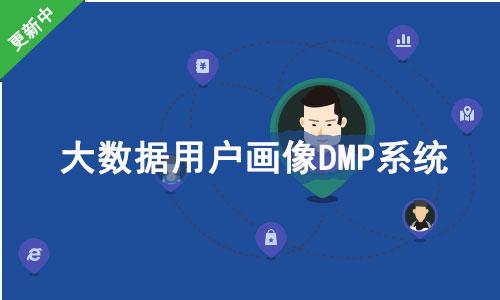大数据DMP用户画像系统