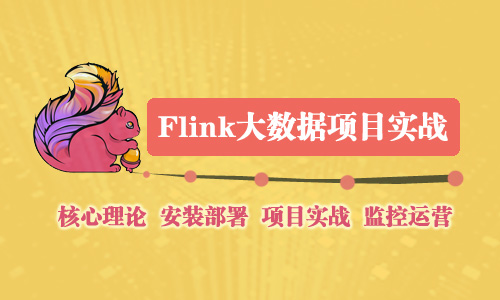 【精品课】Flink大数据项目实战