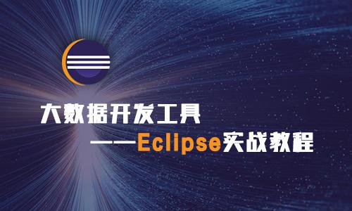 大数据开发工具:Eclipse实战教程