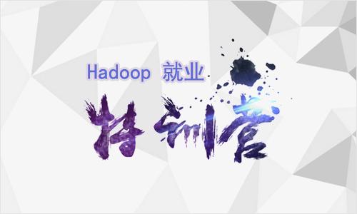 Hadoop就业特训营