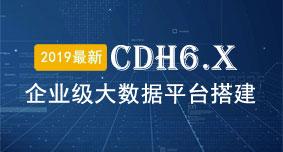 CDH6.x企业级大数据平台搭建