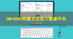 CM+CDH构建企业级大数据平台
