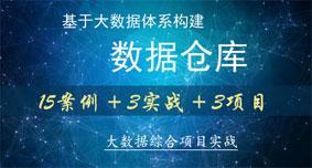 【实战】基于大数据体系构建数据仓库