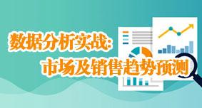 数据分析挖掘项目:市场及销售趋势预测