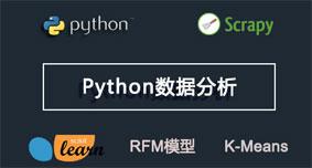 <font color=red>【211高校课程】</font>Python数据分析