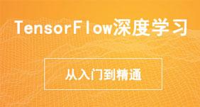深度学习:TensorFlow从入门到精通