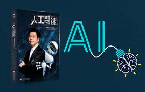 搞AI必须了解的10种深度学习方法
